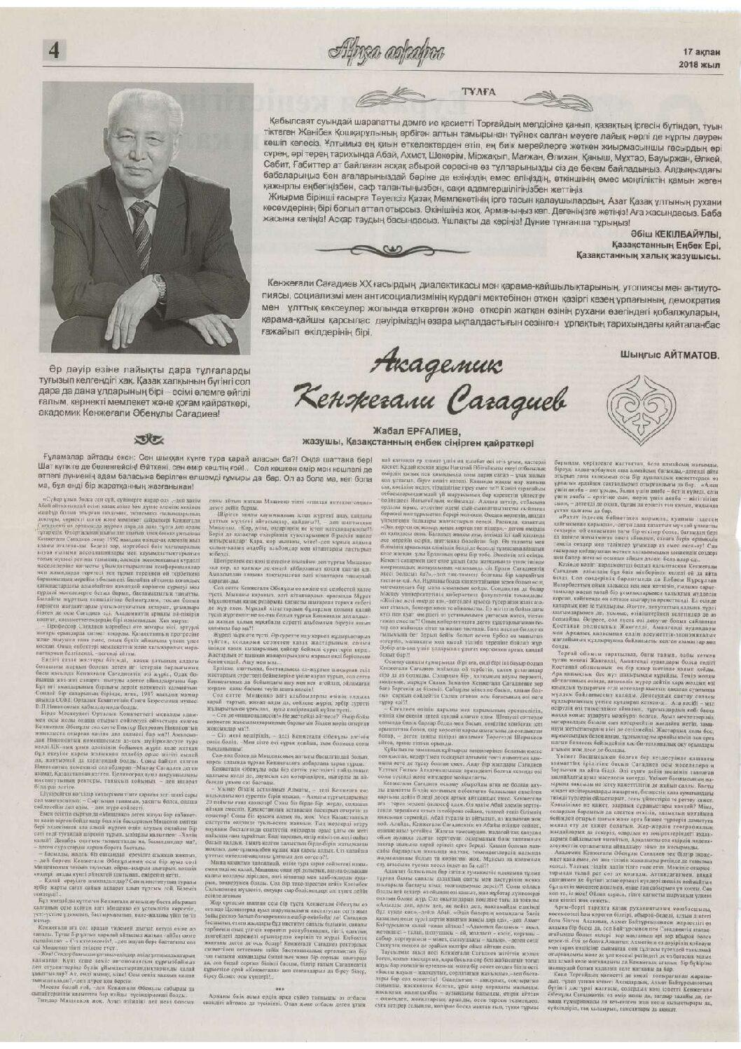 Сағадиев К.Ә.